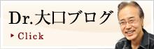 Dr.大口ブログ