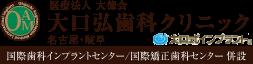 名古屋、岐阜でインプラントをお考えなら大口式(OAM)インプラントの大口弘歯科クリニック