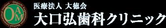 名古屋、岐阜の歯科医院 インプラントなら大口弘歯科クリニック