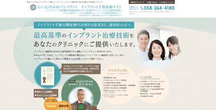大口式インプラント法 パートナー依頼サイト