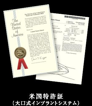 米国特許証(大口式インプラントシステム)