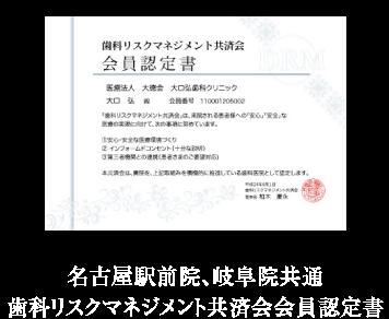 名古屋駅前院、岐阜院共通歯科リスクマネジメント共済会会員認定書