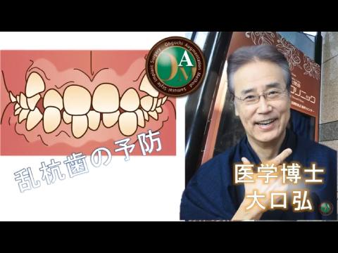 乱杭歯の予防