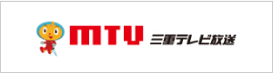 MTV 三重テレビ放送
