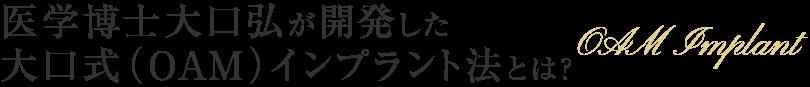 医学博士大口弘が開発した大口式(OAM)インプラント法とは?