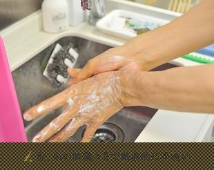 指、爪の間隅々まで徹底的に手洗い