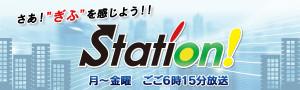h_station_green